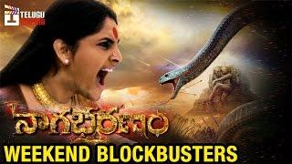 Weekend Blockbusters | Nagabharanam Movie | Ramya | Kodi Ramakrishna | Telugu Cinema
