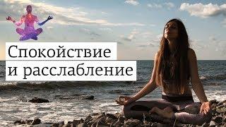 Как расслабить тело и успокоить ум? Энергетические практики. Мария Вайс и Любовь Коковина