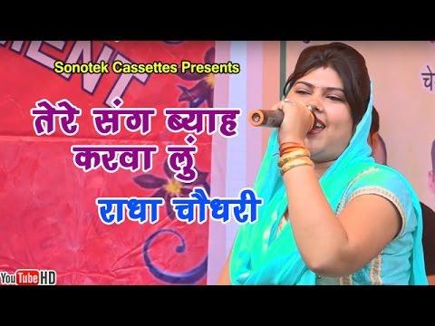 Xxx Mp4 तेरे संग ब्याह करवा लू Radha Chaudhary Haryanvi Ragni 3gp Sex