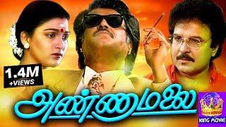 Tamil  Full Movie H D Upload 2016 Rajinikanth In Annamalai-Super Hit Movie