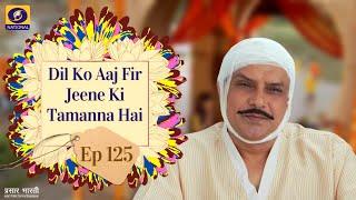 Dil Ko Aaj KiFir Jine Tammanna Hai - Ep - #125
