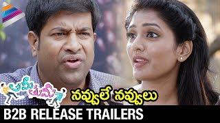 Ami Tumi Back 2 Back Release Trailers   Srinivas Avasarala   Adivi Sesh   Vennela Kishore   Eesha