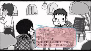 belajar bahasa jepang melalui drama jepang sayangku,   episode 029 di dalam restoran 1