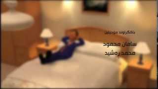 a7ol w shahr 3asal ئەحۆلو شەهر عەسەل