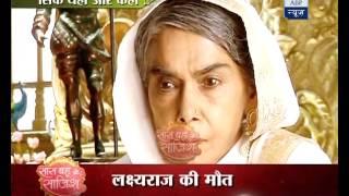 Rana ji performs shradh of Gayatri, Lakshyaraj passes away