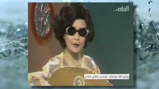 نسمة الحجاز العذبة  الفنانة  إبتسام لطفي : عزف عود  و مجس  و  دانة :  قال المولع