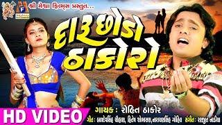 Daru chhodo Thakoro || Rohit Thakor || Super Hits Daru chhodo Song ||