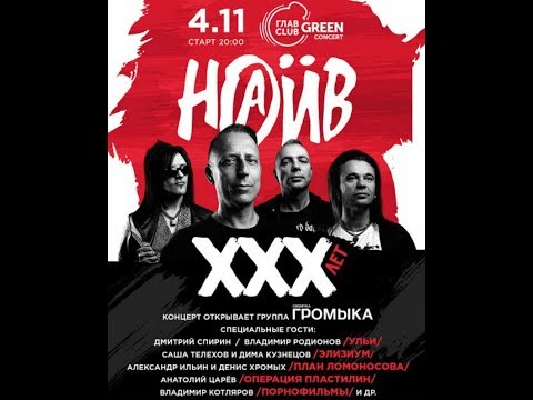 Xxx Mp4 Наив XXX лет ГлавClub Москва 04 11 2018 3gp Sex