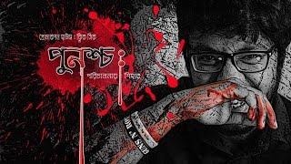 Punoscho(2017) | পুনশ্চঃ  | Bengali Psycho-Thriller Short Film | Sagar |Snigdha |Fammi