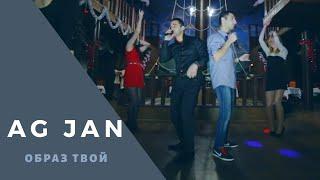 AG JAN (Армен и Гев) - Образ твой