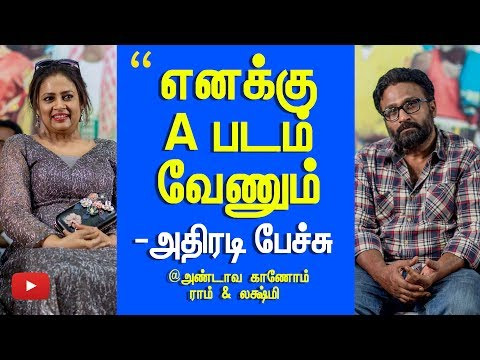 Xxx Mp4 We Said Ok To A Movie Lakshmi Ramakrishnan Ram Speech In Andaava Kaanom Press Meet 3gp Sex