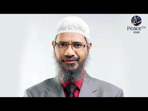 Xxx Mp4 হিন্দু এবং ইসলাম ধর্মের সাদৃশ্যতা ড জাকির নায়েক 3gp Sex
