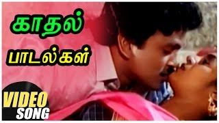 Tamil Romantic Songs Collection | Video Jukebox | Vol 1 | Best Tamil Love Songs | Music Master