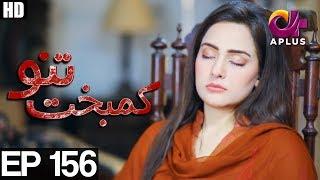 Kambakht Tanno - Episode 156 | A Plus ᴴᴰ Drama | Shabbir Jaan, Tanvir Jamal, Sadaf Ashaan