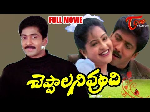Xxx Mp4 Cheppalani Vundi Telugu Full Movie Vadde Naveen Raasi TeluguFullLengthMovies 3gp Sex