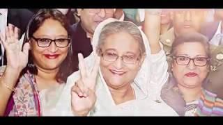 জয় বাংলা জিতলো আবার নৌকা Joy bangla jitlo abar nouka