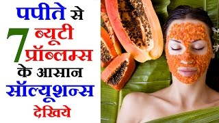 7 Papaya Benefits For Beauty पपीते के सौन्दर्य लाभ Beauty Tips in Hindi by Sonia Goyal #100