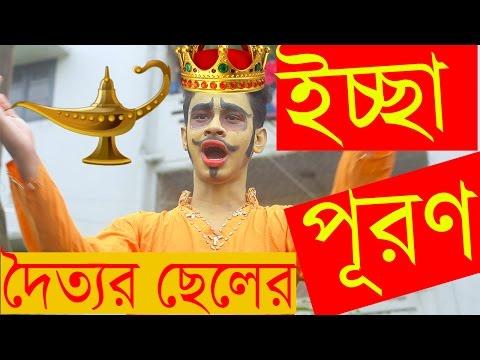 দৈত্যর বাচ্চা দেখুন   Bangla Funny Video   Bangla Fun EP 29
