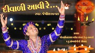 દિવાળી આવી રે || Diwali Avi Re , Diwali song , New Diwali Status , By Jemish Bhagat