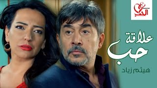 Haysam Zayyad - Aalaket Hobb | (هيثم زياد - علاقة حب (من مسلسل مدرسة الحب