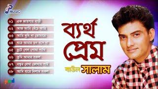 Baul Salam - Bertho Prem | ব্যর্থ প্রেম | Bangla Bicched Gaan | PSP Music