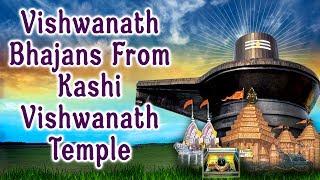 Vishwanth Bhajans I Kashi Vishwanath Temple I Anuradha Paudwal I T-Series Bhakti Sagar