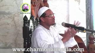 Bangla Waz By 2017 এই প্রথম রমজানের তারবিয়াতের বয়ান অনলাইনে  Mufti Rezaul Karim Peer Saheb Charmonai
