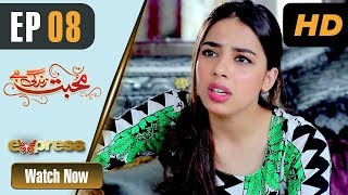 Pakistani Drama | Mohabbat Zindagi Hai - Episode 8 | Express Entertainment Dramas | Madiha