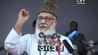 Bangladesh Jamaat e Islam. Maulana Motiur Rahman Nizami speech
