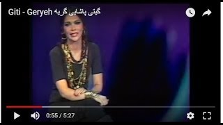Giti - Geryeh گیتی پاشایی  گریه