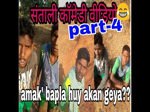 New santhali video 2018 comedy part-4