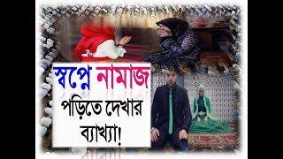 স্বপ্নে নামাজ পড়িতে দেখার ব্যাখ্যা  sopne Namaj in dream explanation Shopner Tabir Shopner Bekkha