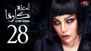 مسلسل لعنة كارما - الحلقة 28 الثامنة والعشرون  | La3net Karma Series - Episode 28