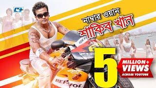 Download No 1 Shakib Khan | Sakib Khan | Apu Biswas | Bangla movie song  | HD | S I Tutul 3Gp Mp4