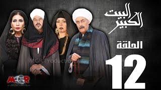 الحلقة الثانية عشر 12 - مسلسل البيت الكبير|Episode 12 -Al-Beet Al-Kebeer