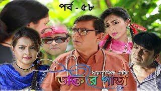 স্পেশাল কমেডি ধারাবাহিক নাটক ডাক্তার পাড়া | Bangla Natok 2018 | New Dr Para Episode 58 HD