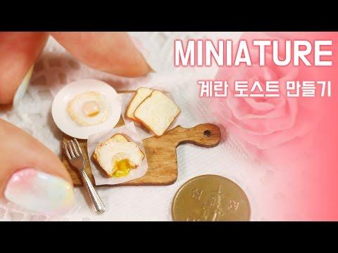 미니어쳐 계란 토스트 만들기 Miniature * Egg Toast -달려라치킨 [ENG SUB]
