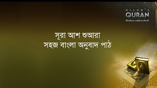 ০২৬ সূরা আশ শুআরা- সহজ বাংলা অনুবাদ পাঠ, Sura Shu'ara- Only Bangla Translation