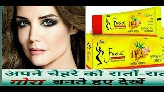 अपने चेहरे को रातों-रात प्राकृतिक रूप से गोरा बनते हए देखें। Freia Daily Fairness ayurvedic Cream