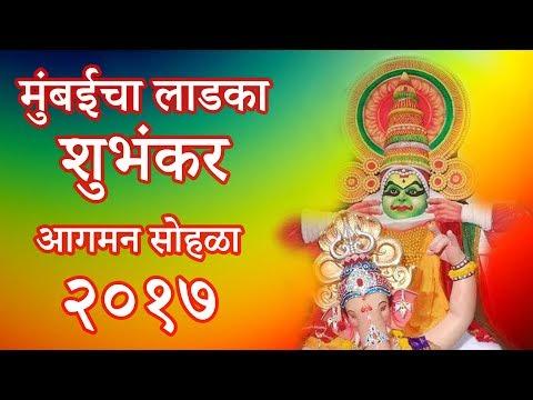Mumbaicha Ladkaa Shubhankar 2017 Aagman Sohala | Mumbai Attractions