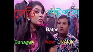 Bangla new  natok Lady Batper! লেডি বাটপার !মজার নাটক  ft siddik ,2017.