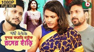 সুপার কমেডি নাটক - রসের হাঁড়ি | Bangla New Natok Rosher Hari EP 129 | Mishu Sabbir & Ahona