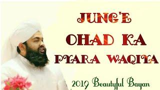 """JUNG'E OHAD ka pyara Waqiya """"by Allama sayyad aminul qadri Bayan"""