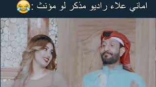 #اماني_علاء راديو مذكر لو مؤنث 😂