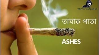 Tamak pata (তামাক পাতা)-Live.. Ashes Band