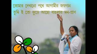 TRINAMOOL CONGRESS ELECTION CAMPAIGNING SONGS BY PARNAVA BANERJEE