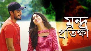 Mondro Protikkha | মন্দ্রপ্রতীক্ষা | Safa Kabir | Irfan Sajjad | Bangla Eid Drama