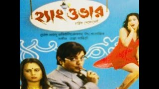 Bengali Romantic Comedy Cinema হ্যাংওভার / Hangover Starring:-  Prosenjit &  Sayantika