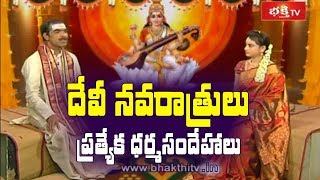 Dussehra Special Dharma Sandehalu by Sri Vaddiparti Padmakar    Full Video    Bhakthi TV