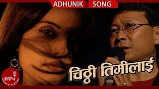"Shambhu Rai's Chitthi Timilai Lekhu Bhanchu ""चिठ्ठी तिमीलाई"" | Nepali Adhunik Song | Harihar Sharma"